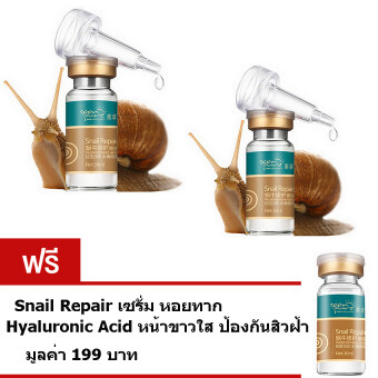 Snail Repair(เซ็ต3ชิ้น) เซรั่ม หอยทากHyaluronic Acid หน้าขาวใส ป้องกันสิวฝ้า ขนาด 10 มล.( ซื้อ2แถม1)