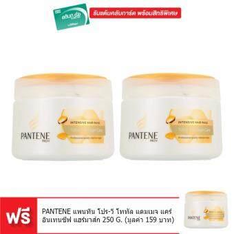 (ซื้อ 2 แถม 1) PANTENE แพนทีน โปร-วี โททัล แดมเมจ แคร์ อินเทนซีฟ แฮร์ มาส์ก 250g.