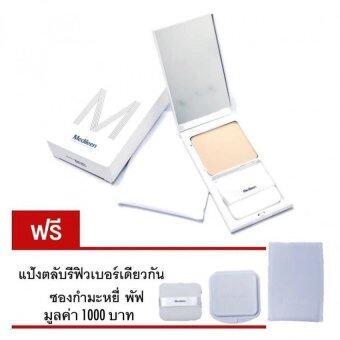 Medileen Pro HD Compact Spf 50 pa+++ เบอร์ 1 ผิวขาว