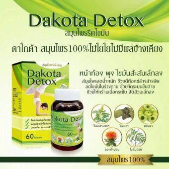 Dakota Detox ดาโกต้า ดีท็อกซ์ สมุนไพรรีดไขมัน 60 เม็ด (1 กระปุก)