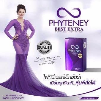 Phyteney Best Extra 30แคปซูล สัดส่วนเล็กลง หุ่นเพรียว เฟริม กระชับ(1กล่อง)