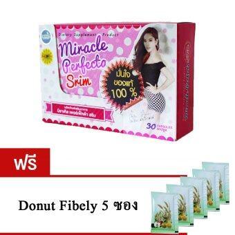 Donut Miracle Perfecta Srim 30 เม็ด 1 กล่อง แถมฟรี Donutt Fibely โดนัท ไฟบีลี่ 5 ซอง