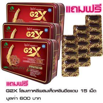 Linhzhimin G2X จีทูเอ็กซ์ สารสกัดจากโสมเกาหลี ผสานคุณประโยชน์ของ เห็ดหลินจือแดง วิตามินและแร่ธาตุ (60Caps x 3 กล่อง) แถมฟรี G2X 15 เม็ด