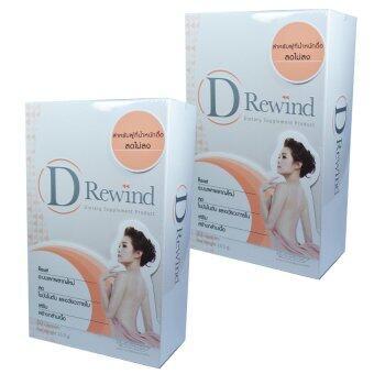D24 Rewind ดี รีไวน์ อาหารเสริมลดน้ำหนัก By ญาญ่า หญิง 2 กล่อง (กล่องละ 30 แคปซูล)