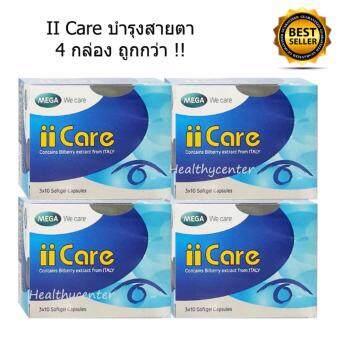 Mega We Care ii Care เมก้า ไอไอแคร์ 4 กล่อง (30 แคปซูล) สารสกัดบิลเบอร์รี่ บำรุงสายตา เบต้าแคโรทีน ลดอาการเมื่อยล้ากล้ามเนื้อตา สำหรับผู้ที่ใช้สายตามาก ผู้ที่ทำงานกับหน้าจอคอมพิวเตอร์เป็นเวลานาน