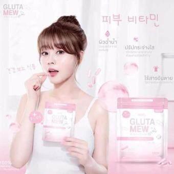 (4 ซอง) GLUTA MEW กลูต้ามิว แบบซอง บรรจุ 15 เม็ด