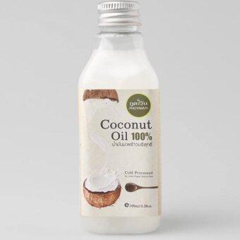 Phutawan ภูตะวัน Coconut Oil Cold Pressed น้ำมันมะพร้าวสกัดเย็น บริสุทธิ์100% - 100ml