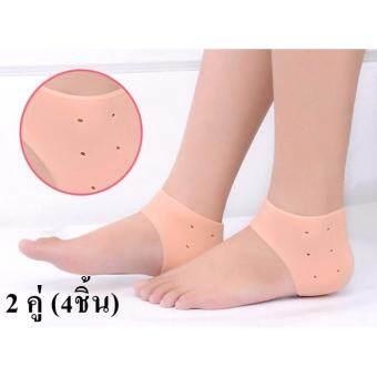 ซิลิโคน ถนอมส้นเท้า สีเนื้อ (silicone ป้องกัน ส้นเท้าแตก)