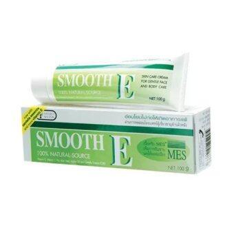 SMOOTH E Cream 100 กรัม