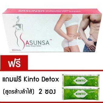 SASUNSA Make Shape Better (1 กล่อง) แถมฟรี Kinto ผลิตภัณฑ์เสริมอาหาร คินโตะ ดีท็อกซ์ (2 ซอง)