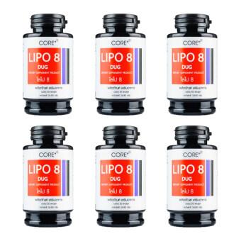 CORE Lipo 8 ไลโป 8 อาหารเสริมลดน้ำหนัก x6กระปุก (ของแท้100%)