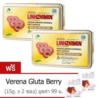 Linhzhimin หลินจือมิน เห็ดหลินจือแดงสกัด บำรุงร่างกาย ดูแล เบาหวาน ความดัน ภูมิแพ้ (60 เม็ด x 2 กล่อง) แถม Verena L-Gluta Berry Plus (15g)
