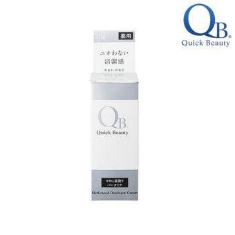 ครีมกำจัดกลิ่นตัว QB-Quick Beauty Deodorant Bar ขนาด 20 กรัม