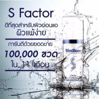 Medileen S Factor + Anti Acne (คู่หูปราบสิว)