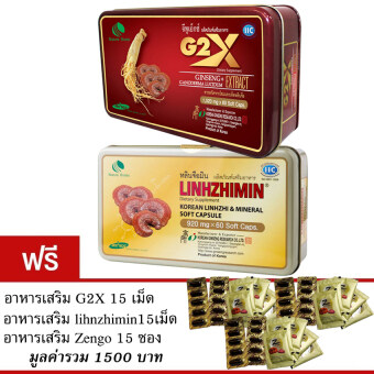 Linhzhimin หลินจือมิน เห็ดหลินจือแดงสกัด ดูแล เบาหวาน ความดัน ภูมิแพ้ ( 60 เม็ด) + G2Xจีทูเอ็กซ์ สารสกัดจากโสมเกาหลี ผสมเห็ดหลินจือแดง (60เม็ด) แถมฟรี linhzhimin 5 เม็ด G2X5เม็ด Zengo 5 ซอง