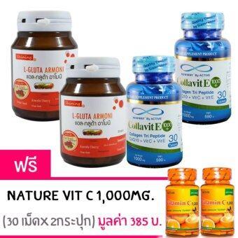 Super Bright up Set (คอลลาเจน, กลูต้า, วิตามิมซี) ACTIVE Collavit E 1000+ คอลล่าไวท์ อี เพียวคอลลาเจน & Shining L-Gluta Armoni แถมฟรี! Nature Vitamin C (กระปุกละ 30 เม็ด, อย่างละ 2 กระปุก)