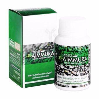 Aiyara Aimmura ไอยรา เอมมูร่า สารสกัดงาดําและธัญพืช(60 แคปซูล x 1กล่อง)