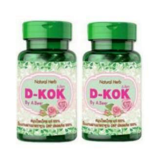 D-KOK สบายพุง ลดพุง หน้าท้องแบนราบ 30 เม็ด ( 2 กระปุก )