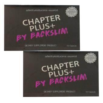 Chapter Plus+ by Back Slim สูตรลดน้ำหนักที่ดีที่สุด (2 กล่อง)