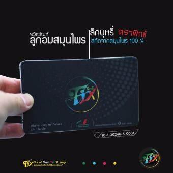 Fix Thailand ลูกอมเลิกบุหรี่ 3 แผง