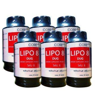 CORE ผลิตภัณฑ์เสริมอาหาร Core Lipo 8 Dug (6 กระปุก) แถมฟรี Polvera Aloe Vera Fresh Gel 1 หลอด