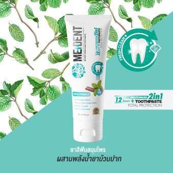 MEDENT ยาสีฟันสมุนไพรผสานน้ำยาบ้วนปาก