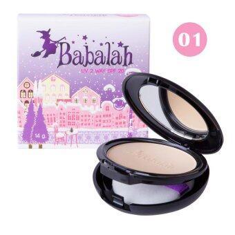 Babalah บาบาร่า แป้งเค้กทูเวย์ ผสมรองพื้น 2 Way เบอร์ 1 (14 g. x 1 ตลับ)