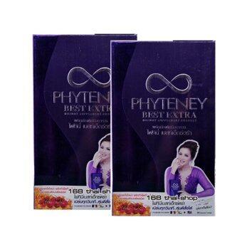 Phyteney Best Extra ไฟทีนี เบสท์ เอ็กซ์ตร้า อาหารเสริมลดน้ำหนัก 30แคปซูล 2 กล่อง