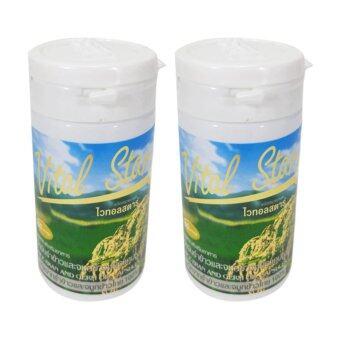 ไวทอล สตาร์ น้ำมันรำข้าวและจมูกข้าว VITAL STAR Rice Bran And Germ Oil 60 Capsule x 2 Bottle
