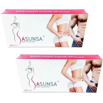 Sasunsa ซาซันซ่า ผลิตภัณฑ์ลดน้ำหนัก สำหรับ 28 วัน (14 ซอง x 2 กล่อง)