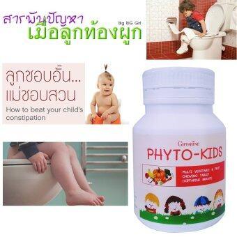 Phyto Kids ไฟโต-คิดส์ ผลิตภัณฑ์ เม็ด เคี้ยวผัก และผลไม้ ช่วยการขับถ่าย สำหรับเด็ก ขนาด 100 เม็ด 4 ชิ้น