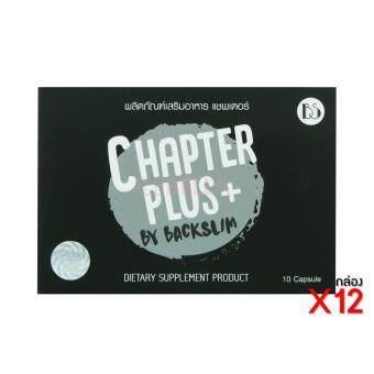 CHAPTER PLUS+ by Backslim แชพเตอร์ อาหารเสริมลดน้ำหนัก สูตรดื้อยา 12 กล่อง
