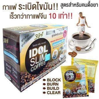 IDIOL SLIM COFFEE ไอดิออล สลิม คอฟฟี่ กาแฟลดน้ำหนัก สูตรสำหรับคนดื้อยา เร็วกว่ากาแฟจีน 10 เท่า 10 ซอง 1 กล่อง