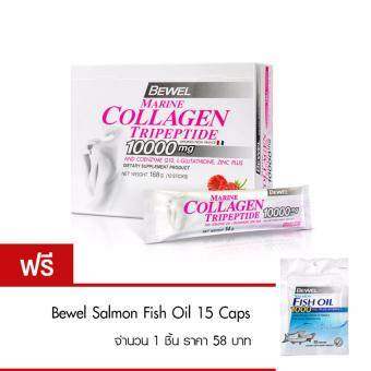 Harga Bewel Marine collagen Tripeptide 10000 mg 12 Pc.1กล่อง    Free! Bewel Fish oil 15 Caps 1 ซอง มูลค่า 58.-