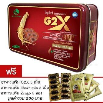Linhzhimin G2X จีทูเอ็กซ์ สารสกัดจากโสมเกาหลี ผสานคุณประโยชน์ของ เห็ดหลินจือแดง วิตามินและแร่ธาตุ (60Caps) แถมฟรี linhzhimin 5 เม็ด G2X5เม็ด Zengo 5 ซอง