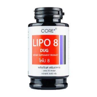 CORE Lipo 8 ไลโป 8 อาหารเสริมลดน้ำหนัก x1กระปุก (ของแท้100%)
