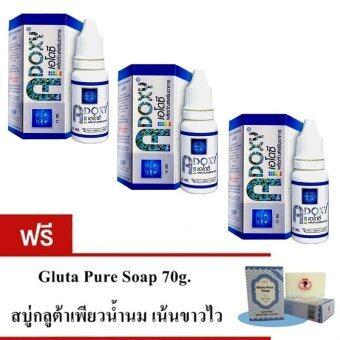 Adoxy เอโดซี ออกซิเจนน้ำ ผลิตภัณฑ์เสริมอาหารเพื่อสุขภาพ 15 ml./ขวด (เซ็ต 3 ขวด) แถมฟรีสบู่กลูต้าเพียว 1 ก้อน
