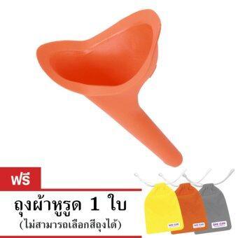 SheCan อุปกรณ์ยืนปัสสาวะสำหรับสตรี (สีส้ม) แถมฟรี ถุงผ้า 1 ใบ