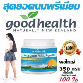 ของแท้100%จากบริษัท ระดับพรีเมียมโคลอสตรุ้ม แบบผงใหญ่ชงอร่อย350กรัม1กระปุกแถมฟรีนมแคลเซียมผงGood Health 30 ซองGood Health Colostrum นมนิวซีแลนด์