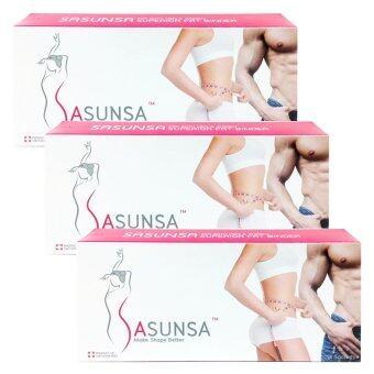 SASUNSA Make Shape Better ซาซันซ่า ผลิตภัณฑ์เสริมอาหาร (3 กล่อง)