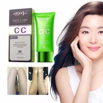 CC Cream Skin Care to be a beautiful girl สีเขียว 40 ml ครีมเนื้อฟิมล์ปกปิดรอยขั้นเทพ เทรนฮิตมาแรงแซง BB Cream พร้อมปรับผิวขาวใส