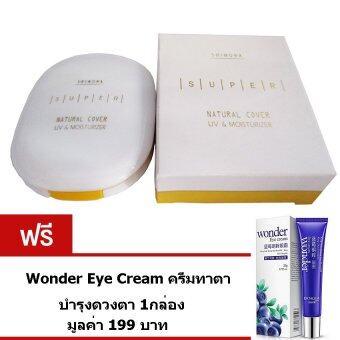 S-H-I-M-O-N-A แป้งทาหน้า ปกปิดเนียนเรียบ ชิโมน่า ขนาด 12 กรัม เบอร์ 02+Wonder Eye Cream ครีมทาตา บำรุงดวงตา 1กล่อง
