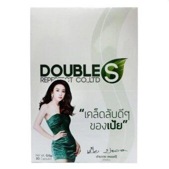 Harga Double S ผลิตภัณฑ์เสริมอาหาร Double S Reperfect 1 กล่อง