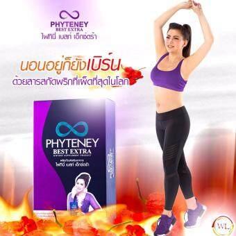 Phyteney Best Extra ไฟทีนี ไฟทินี่ เบสท์ เอ็กซ์ตร้า บุ๋ม ปนัดดา อาหารเสริมลดน้ำหนัก 30แคปซูล (1กล่อง)