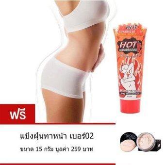 ครีมกระชับสัดส่วน ลดไขมันส่วนเกิน ลดน้ำหนัก Body Slim Gel 85 ml แถม แป้งฝุ่นทาหน้า เบอร์ 02 ขนาด 15 กรัม มูลค่า 259.-