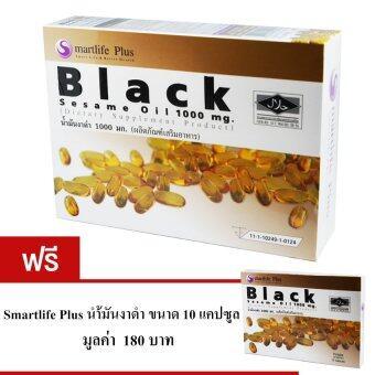 Smartlife Plus Black Sesame Oil น้ำมันงาดำ 1,000 มก. ลดอาการอักเสบข้อกระดูก ป้องกันการเสื่อมของเซลล์ 60 แคปซูล ฟรี! ขนาด 10 แคปซูล (1กล่อง)