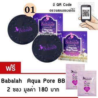 Babalah แป้งบาบาร่า สูตรใหม่ Oil Control UV Magic 2 Way Cake Magic Powder SPF20 (เบอร์ * 01 -ผิวขาวเหลือง ) ** (2 ตลับ )** แถมฟรี AQUA PORE BB 2 ซอง