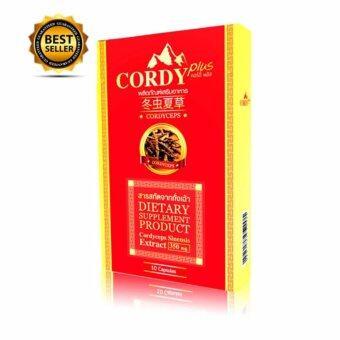 Cordy Plus ถั่งเช่าสกัด 10 แคปซูล 1กล่อง ถั่งเฉ้าทิเบตแท้ อ.วิโรจน์ สมุนไพรจักรพรรดิ ช่วยบำรุงร่างกาย เสริมสมรรถภาพทางเพศ เพิ่มภูมิคุ้มกัน ช่วยลดน้ำตาลในเลือด ฟื้นฟูการทำงานของไต ป้องกันโรคความจำเสื่อม ลดไขมัน บำรุงหลอดเลือด บรรเทาอาการภูมิแพ้