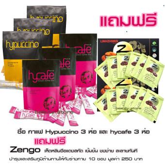 Hylife Hycafe กาแฟลดน้ำหนัก(10 ซองx 3 แพค) + Hypuccinoกาแฟไฮปูชิโน กาแฟคาปูชิโน่หอมนุ่มรส(10ซอง x 3 แพค) แถมฟรี Zengo เซนโก เห็ดหลินจือแดงสกัดในรูปแบบผง 10 ซอง
