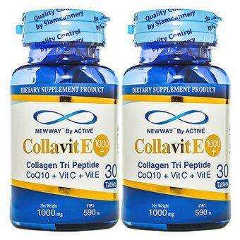 คอลลาเจน ไตรเปปไทด์ Active Newway Colla VitE 1000+ Collagen Tri Peptide (30เม็ด) 2 กระปุก